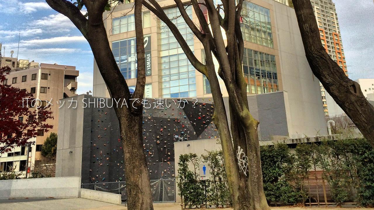 渋谷宮下公園アイキャッチ
