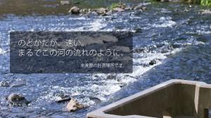 のどかだが速い。この河の流れのように。