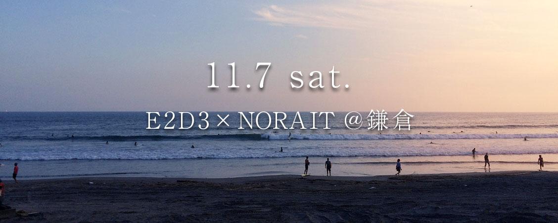 E2D3 × NORA IT イベント@古都鎌倉由比ヶ浜