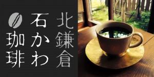 北鎌倉石かわ珈琲