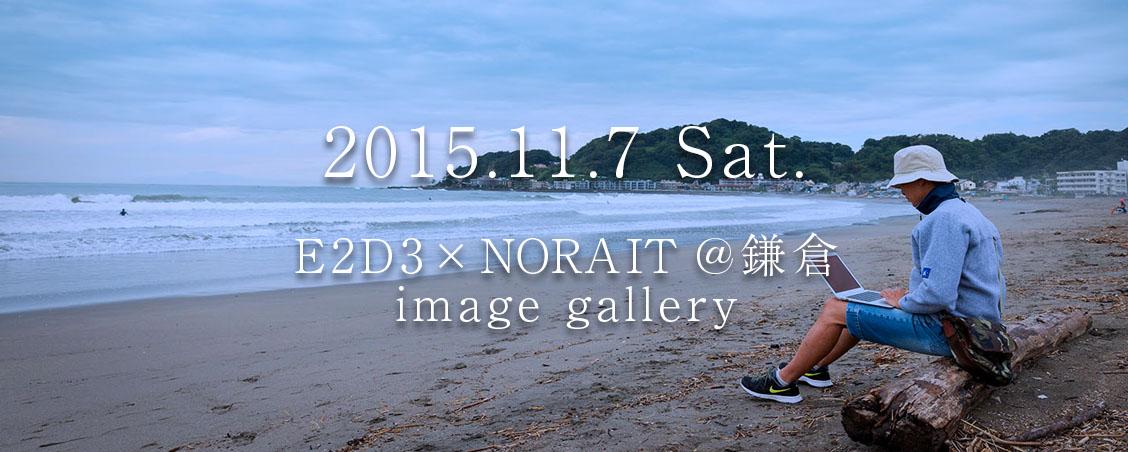 E2D3 × NORA IT イベント@古都鎌倉野良ハックギャラリー