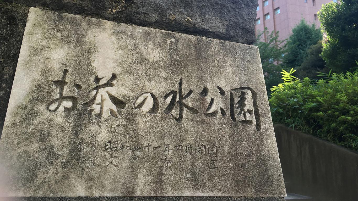 ゆねばの野良ITレポート〜御茶ノ水駅公園編〜