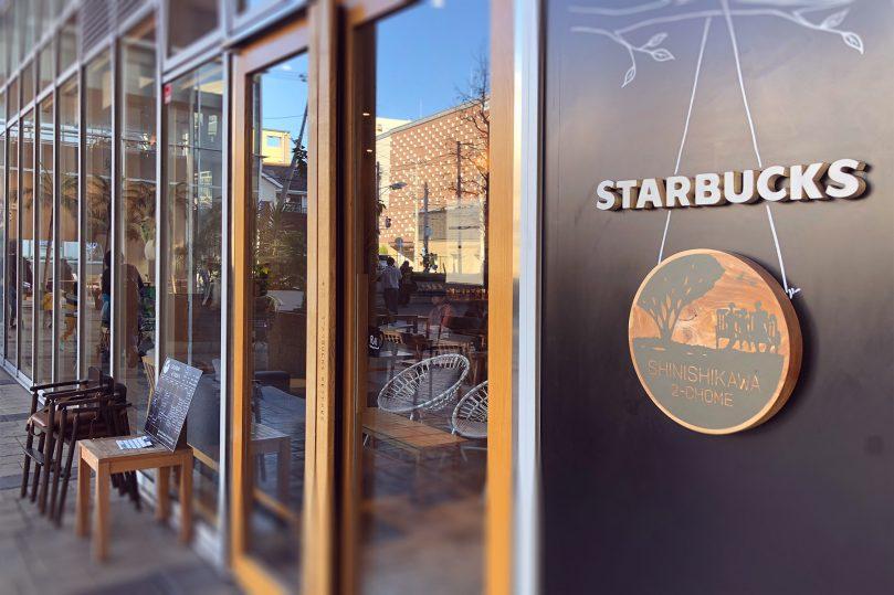 たまプラーザの新スターバックス〜ネイバーフッド アンド コーヒー 新石川二丁目店レビュー